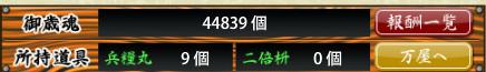 f:id:tourabu-purei-nikki:20161224234041p:plain