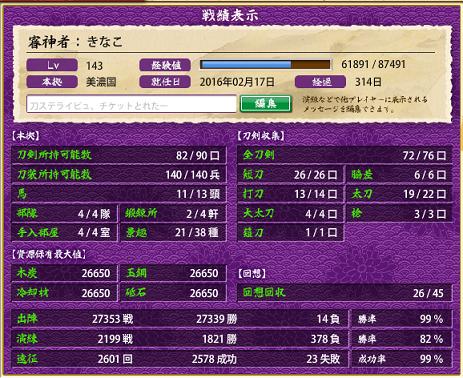 f:id:tourabu-purei-nikki:20161228070757p:plain