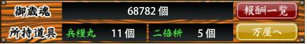 f:id:tourabu-purei-nikki:20161228070829p:plain