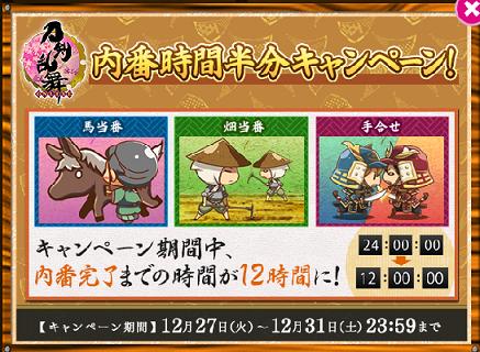 f:id:tourabu-purei-nikki:20161228070851p:plain