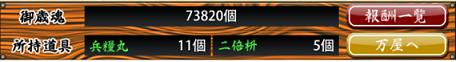 f:id:tourabu-purei-nikki:20170103204617p:plain