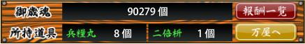 f:id:tourabu-purei-nikki:20170103213409p:plain