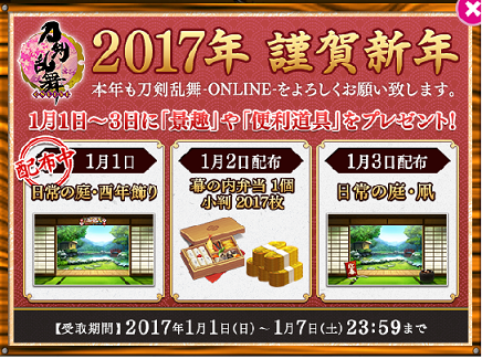 f:id:tourabu-purei-nikki:20170103223423p:plain