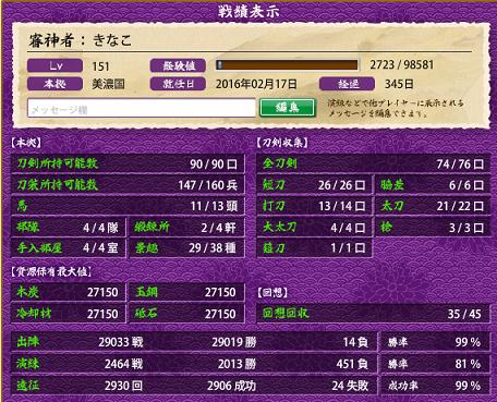 f:id:tourabu-purei-nikki:20170130003524p:plain