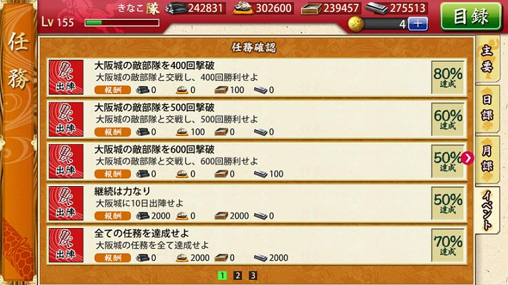 f:id:tourabu-purei-nikki:20170301053902p:plain