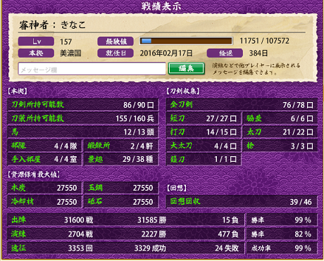 f:id:tourabu-purei-nikki:20170308004510p:plain