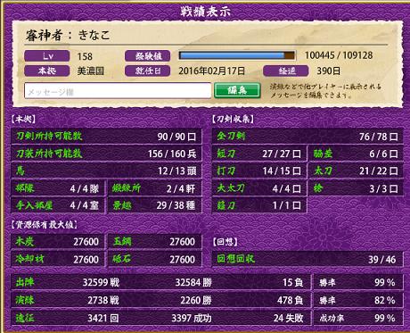 f:id:tourabu-purei-nikki:20170314054518p:plain