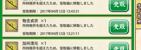 f:id:tourabu-purei-nikki:20170314055832p:plain