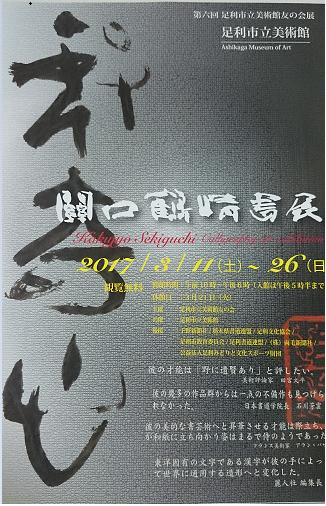 f:id:tourabu-purei-nikki:20170319032322p:plain