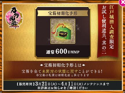 f:id:tourabu-purei-nikki:20170321193540p:plain