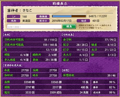f:id:tourabu-purei-nikki:20170324233129p:plain