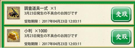 f:id:tourabu-purei-nikki:20170324233332p:plain