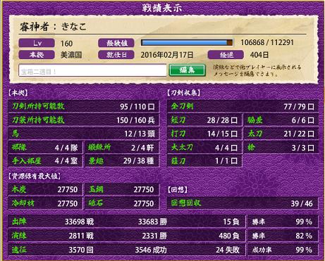 f:id:tourabu-purei-nikki:20170328064640p:plain