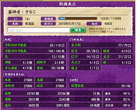 f:id:tourabu-purei-nikki:20170401214623p:plain