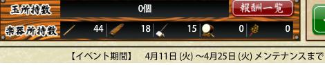 f:id:tourabu-purei-nikki:20170411211255p:plain
