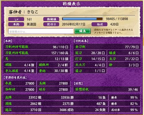 f:id:tourabu-purei-nikki:20170413055725p:plain