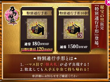 f:id:tourabu-purei-nikki:20170413060413p:plain