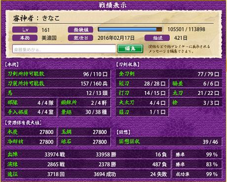 f:id:tourabu-purei-nikki:20170414225833p:plain