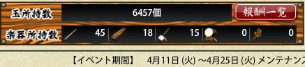 f:id:tourabu-purei-nikki:20170414225907p:plain