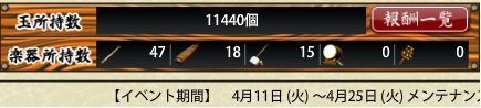 f:id:tourabu-purei-nikki:20170415053942p:plain