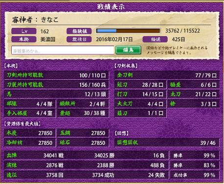f:id:tourabu-purei-nikki:20170419050820p:plain