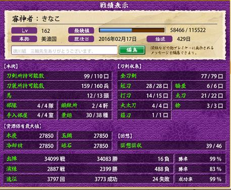 f:id:tourabu-purei-nikki:20170422202200p:plain