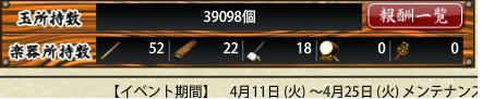 f:id:tourabu-purei-nikki:20170422202238p:plain