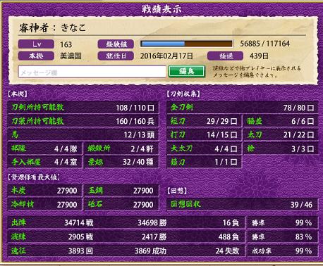 f:id:tourabu-purei-nikki:20170504082103p:plain