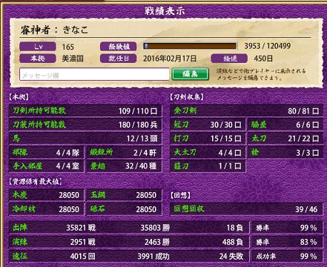 f:id:tourabu-purei-nikki:20170514061530p:plain