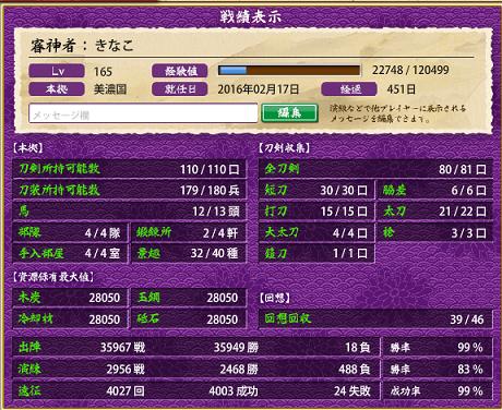 f:id:tourabu-purei-nikki:20170514070830p:plain