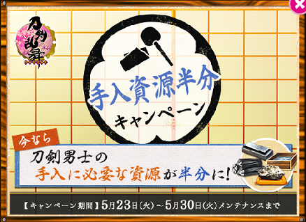 f:id:tourabu-purei-nikki:20170523224605p:plain