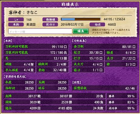 f:id:tourabu-purei-nikki:20170531145125p:plain