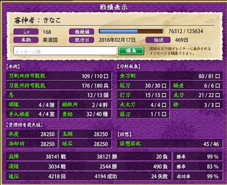 f:id:tourabu-purei-nikki:20170601010240p:plain