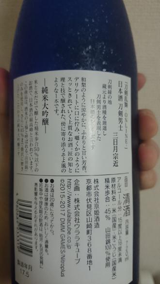f:id:tourabu-purei-nikki:20170604220251p:plain