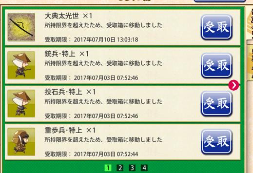 f:id:tourabu-purei-nikki:20170613215542p:plain