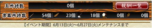 f:id:tourabu-purei-nikki:20170614211248p:plain