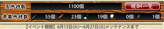 f:id:tourabu-purei-nikki:20170614221752p:plain