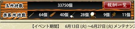 f:id:tourabu-purei-nikki:20170619205048p:plain