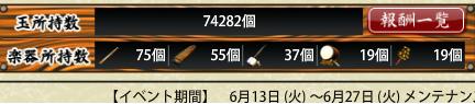f:id:tourabu-purei-nikki:20170625160638p:plain