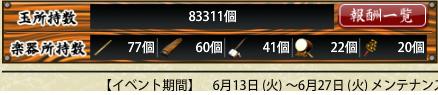 f:id:tourabu-purei-nikki:20170625221142p:plain