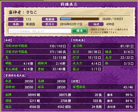 f:id:tourabu-purei-nikki:20170701002557p:plain
