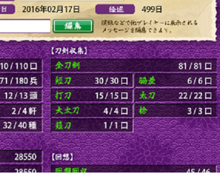 f:id:tourabu-purei-nikki:20170701002947p:plain