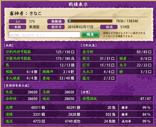 f:id:tourabu-purei-nikki:20170722071320p:plain