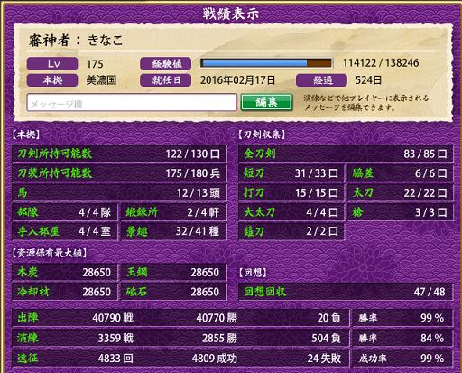 f:id:tourabu-purei-nikki:20170725215818p:plain