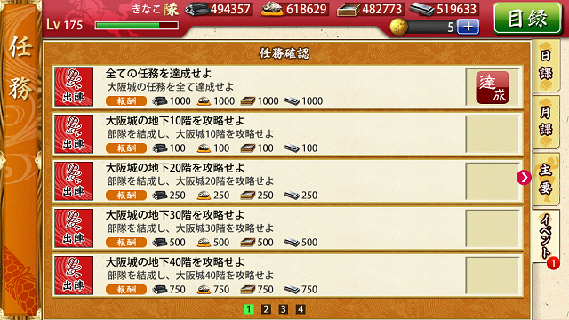 f:id:tourabu-purei-nikki:20170725221114p:plain