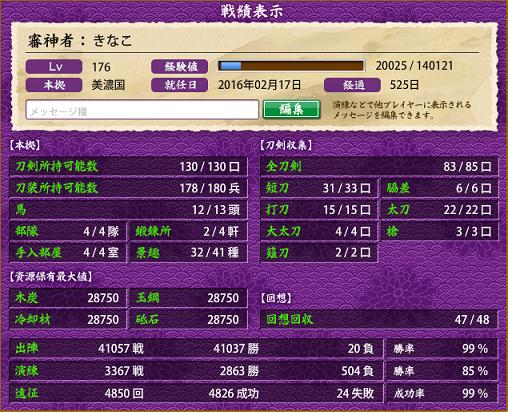 f:id:tourabu-purei-nikki:20170727104650p:plain