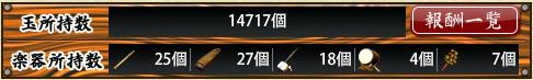 f:id:tourabu-purei-nikki:20170816082128p:plain
