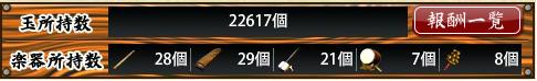 f:id:tourabu-purei-nikki:20170817055208p:plain