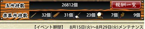 f:id:tourabu-purei-nikki:20170818181343p:plain