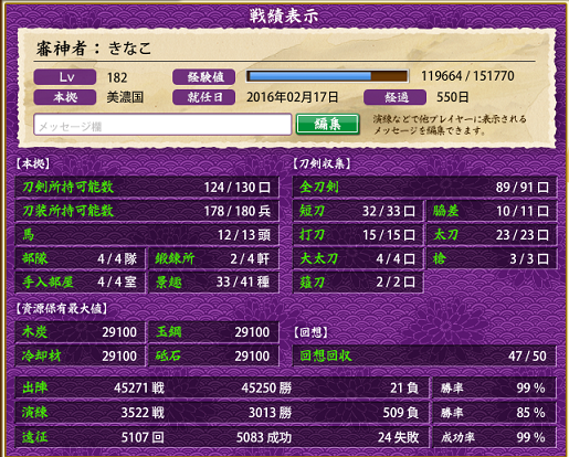 f:id:tourabu-purei-nikki:20170821221039p:plain